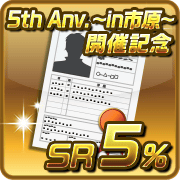 scout_ticket_5th_anv_sr5.png
