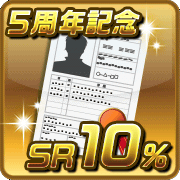 scout_ticket_5th_sr10.png