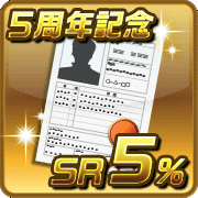 scout_ticket_5th_sr5.png
