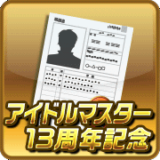 scout_ticket_imas13th.png