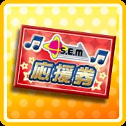 sem_ticket.png