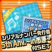 serial_set_5th_anv.png