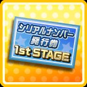 serial_ticket.png