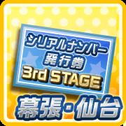 serial_ticket_3rd01.png