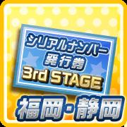 serial_ticket_3rd02.png