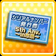 serial_ticket_5th_anv.png