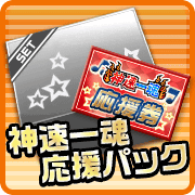 shinsoku_panel_set.png