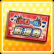 shinsoku_ticket.png
