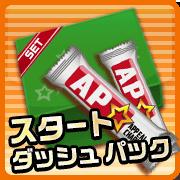 start_ap01.png
