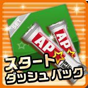 start_ap02.png