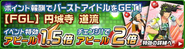event_tokko.png