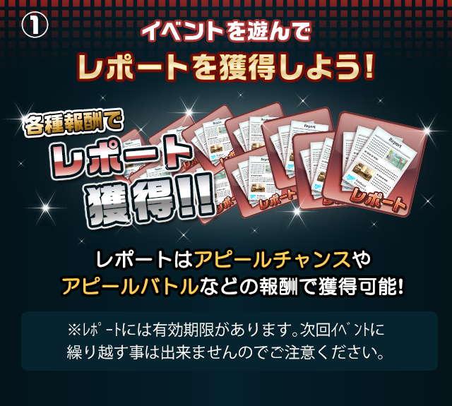 play_report_01.jpg