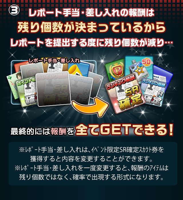 play_report_03.jpg