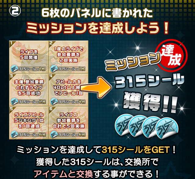 play_mission_02.jpg
