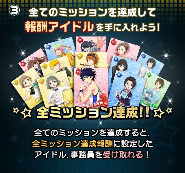 play_mission_04.jpg