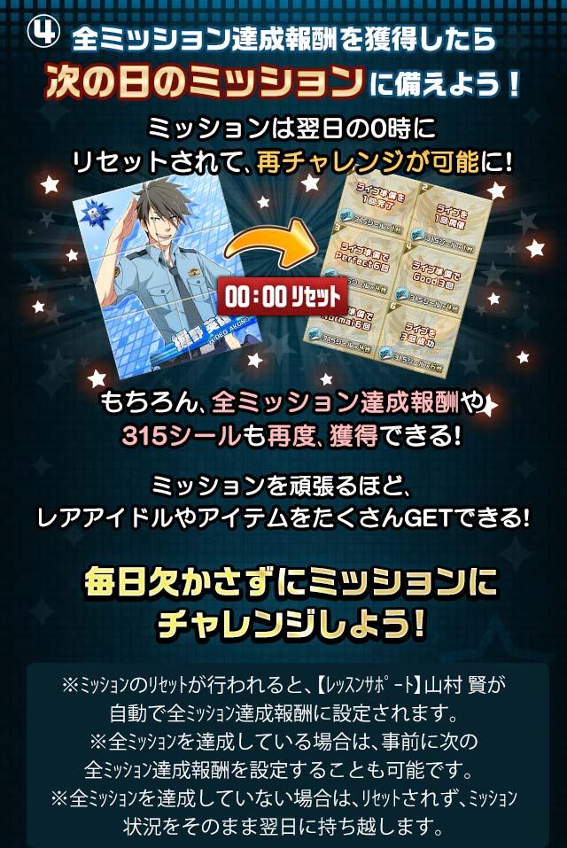 play_mission_05.jpg
