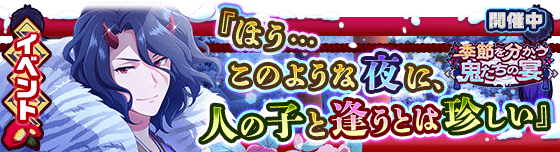 banner_event_163.png