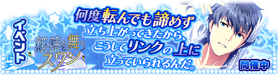 banner_event_166.png