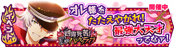 banner_event_172.png