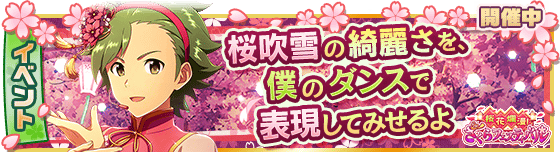 banner_event_266.png
