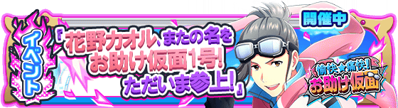 banner_event_316.png