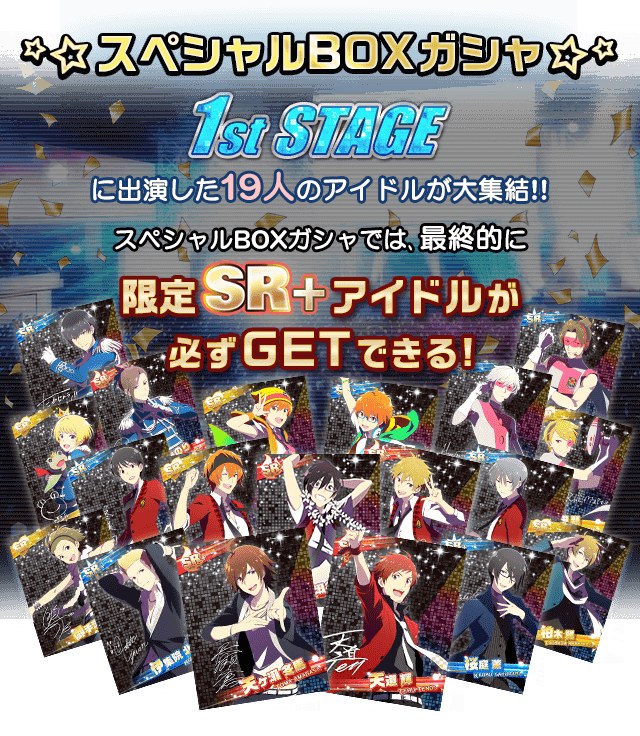 1st_stage_gacha%2Flanding_01.png