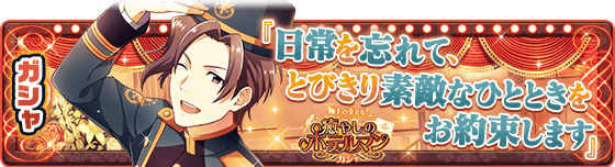banner_eventgacha_304.png