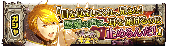 banner_eventgacha_305.png