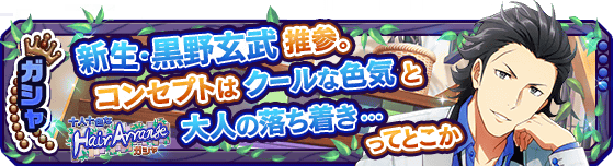 banner_eventgacha_306.png