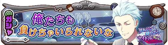 banner_eventgacha_309.png