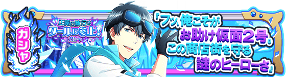 banner_eventgacha_316.png