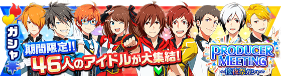 banner_prom2019_gacha_fukkoku2021.png