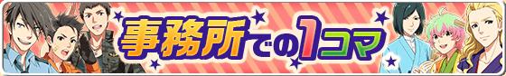 寸劇キャンペーン(2014年12月)