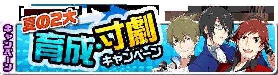 夏の2大育成・寸劇キャンペーン(2014年08月)