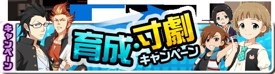 育成・寸劇キャンペーン(2014年09月)