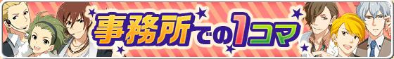 寸劇キャンペーン(2015年01月)