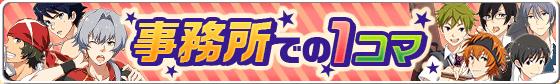 寸劇キャンペーン(2015年02月)