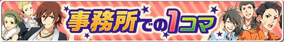寸劇キャンペーン(2015年03月)