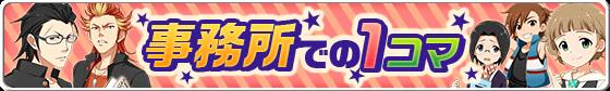 寸劇キャンペーン(2015年04月)