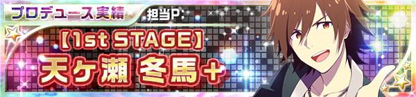 01_1st_stage_01_toma.jpg