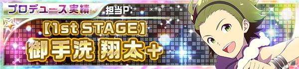 01_1st_stage_02_shota.jpg