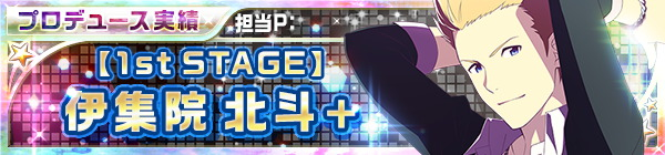 01_1st_stage_03_hokuto.jpg