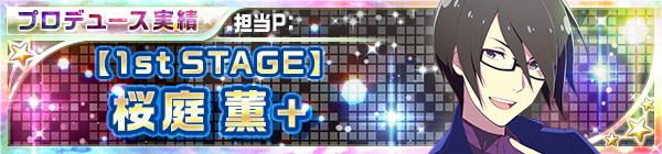 01_1st_stage_05_kaoru.jpg