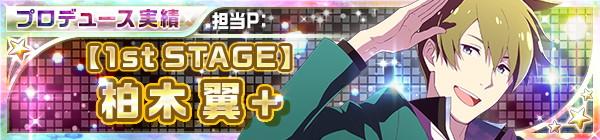 01_1st_stage_06_tsubasa.jpg