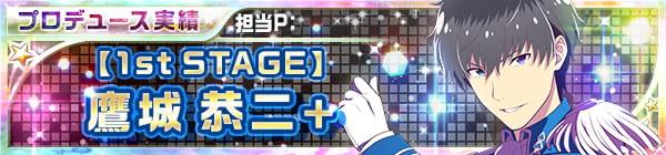 01_1st_stage_09_kyoji.jpg