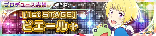 01_1st_stage_10_pierre.jpg