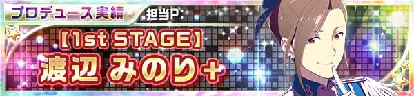01_1st_stage_11_minori.jpg