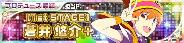 01_1st_stage_12_yusuke.jpg