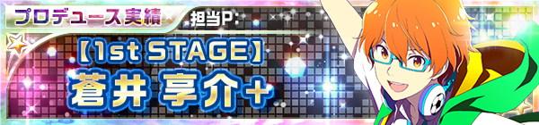 01_1st_stage_13_kyosuke.jpg