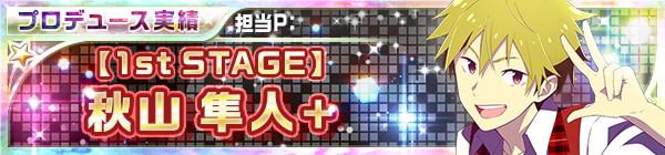 01_1st_stage_20_hayato.jpg